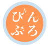 ぴんのブログ